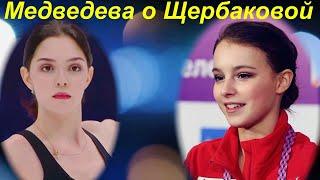 Медведева О ПЛАНАХ на БУДУЩЕЕ и о Анне Щербаковой