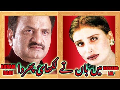 Mein Baan Tey Likhai Phirda - Akram Rahi & Naseebo Lal