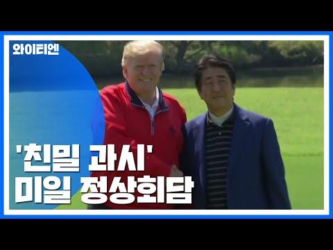 밀월 과시 아베-트럼프, 11번째 정상회담 / YTN