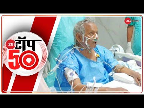 Top 50: पूर्व CM कल्याण सिंह की हालत नाजुक    Top News   Non Stop News   News 50   Latest News