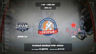 Фото Динамо СПб - ЦСКА ,6 мая 2021Регулярный хоккейный турнир«Прорыв», юноши 2012 г.р.