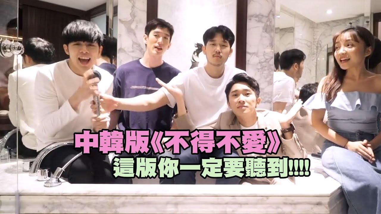 中韓版《不得不愛》 你一定要聽到!!!! - YouTube