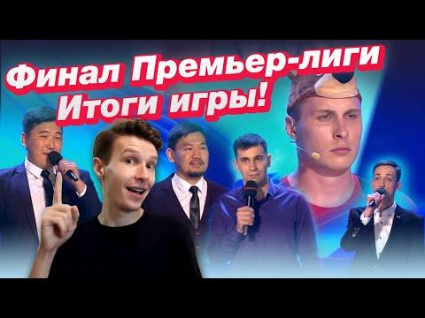 Новый ЧЕМПИОН Премьер-лиги КВН 2019! / Кого взяли в Вышку!