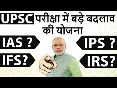 UPSC Exam Changes - IAS IPS बनना होगा मुश्किल - PMO Proposes to allocate posts after training