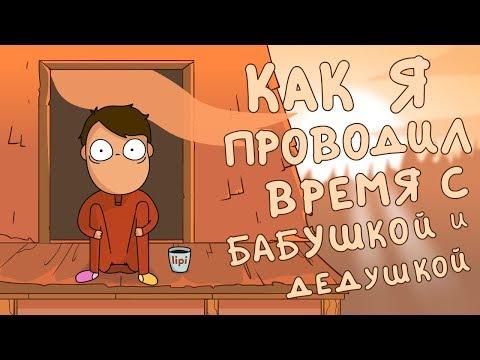 КАК Я ПРОВОДИЛ ВРЕМЯ С БАБУШКОЙ И ДЕДУШКОЙ (анимация)