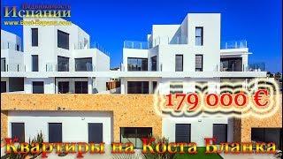 Новые апартаменты в Испании, недвижимость на побережье моря Коста Бланка