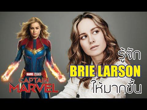 รู้จัก Brie Larson หรือ Captain Marvel ให้มากขึ้นกันเถอะ | บ่นหนัง