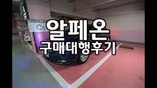 [4k] 2015년 알페온 2.4 개인직거래 후기, 부…