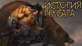 Warcraft. История Рексара | Вирмвуд