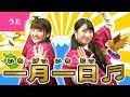 【♪うた】一月一日〈振り付き〉【♪こどものうた・童謡・唱歌】Japanese Children's Song, Nursery Rhymes