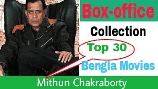 mithun chakraborty box office collection Records and Analysis (Top 30 Bengla film) |bollyfun 2 you
