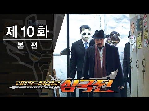 legend-heroes---episode-10---lu-bu-the-strongest