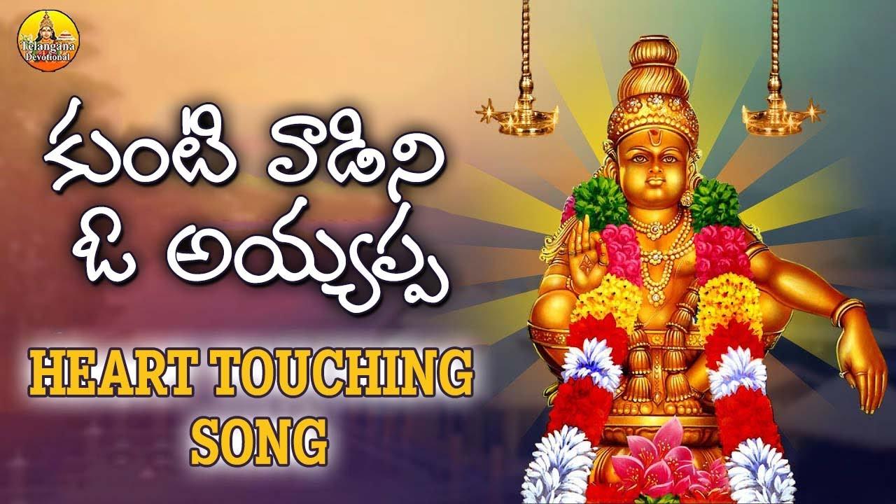 Ayyappa O Ayyappa Song  |  Lord Ayyappa Devotional Songs in Telugu | Ayyappa New Devotional Songs