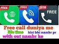 Life time unlimited free call duniya me kahi bhi #indiakhan7