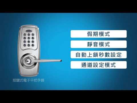 KL502P加安電子按鍵密碼扳手鎖 G28LED0AAX3 青古銅 電子式密碼鎖 電子鎖 按鍵密碼水平鎖 把手鎖 數位鎖 | Yahoo奇摩 ...