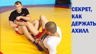 Уроки самбо / Главный секрет, как удержать ногу на болевом приеме ущемление ахиллова сухожилия