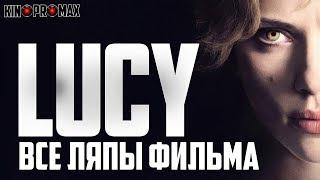 """Все ляпы фильма """"Люси"""" [Lucy]"""