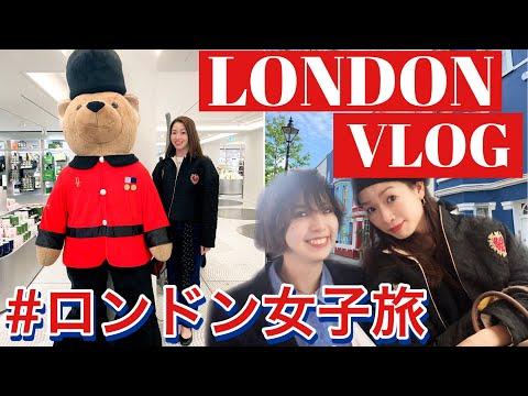 【ロンドン旅行VLOG1】女子旅!おしゃれスポット巡り【London Trip 2019】