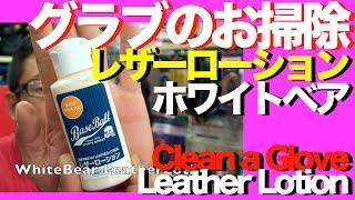 #グラブのお掃除 #レザーローション #ホワイトベア #CleanGlove #LeatherLotion #WhiteBear #788