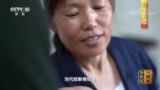 《中国影像方志》 第399集 河南修武篇| CCTV科教