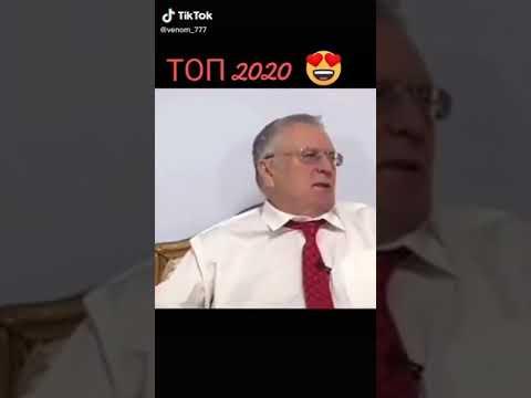 Владимир Жириновский -она кричит звезде помоги)
