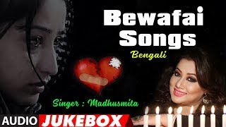 Bengali Bewafai Songs (Audio) Jukebox | Madhusmita | Nikhil Vinay | Sad Bengali Songs