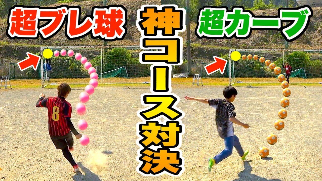 【魔球フリーキック】「超ブレ球」vs「超カーブ」で神コース対決したら変化しすぎたww