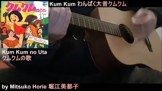 """31 - Kum Kum / わんぱく大昔クムクム """"Kum Kum no Uta • クムクムの歌"""" by Mitsuko Horie 堀江美都子 Acoustic'n'Kazoo Full version ..."""