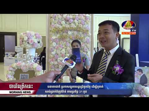 Bayon Tv  - Visa QR Scan Payment Launch in Cambodia
