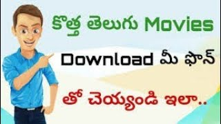How to download new latest movies in Telugu