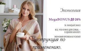 Фото Мегабонус Faberlic Как воспользоваться правильно