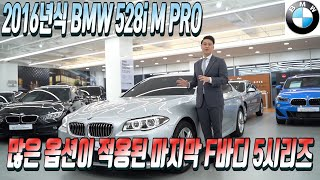 BMW 인증중고차 BPS - 2016년식 528i M …