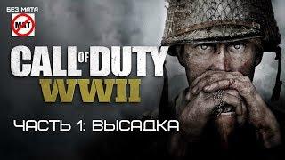 Прохождение Call of Duty: WW2 (Без мата) - Часть 1: День высадки