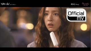 [MV] ACOURVE(어쿠루브) _ Honey (Girl Who Sees Smell(냄새를 보는 소녀) OST Part. 7)