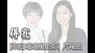 You from Meow Meow Star Ending Song 【Dong Chong】Lyrics Tian Ruini Hu Dingxin TVB drama