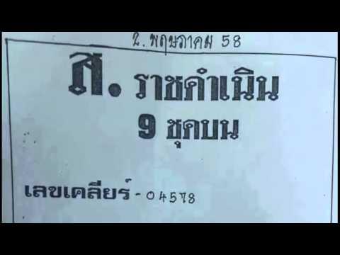 เลขเด็ดงวดนี้ ส.ราชดำเนิน(9ชุดบน)  2/05/58