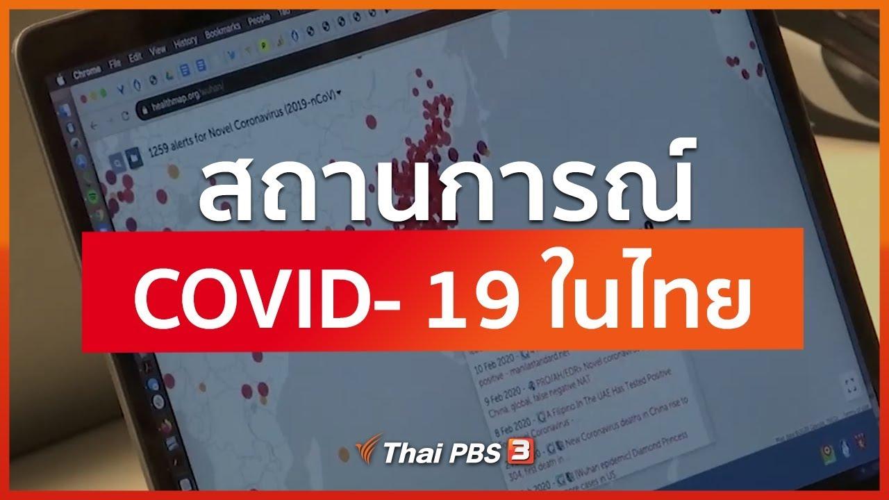สถานการณ์ COVID- 19 ในไทย (7 มี.ค. 63)