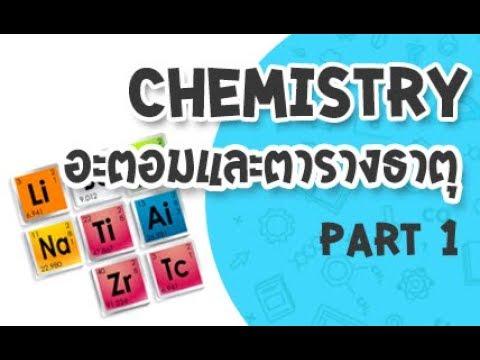 เคมี ตอน อะตอมและตารางธาตุ (Part 1)