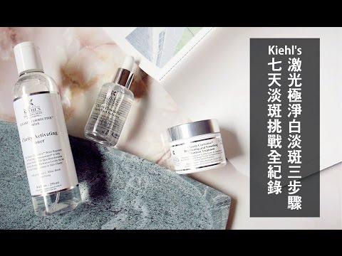 Astor x Kiehl's|Kiehl's激光極淨白淡斑三步驟7天淡斑挑戰全紀錄