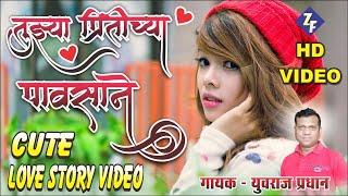तुझ्या प्रीतीच्या पावसाने ओला ओला झालो मी | Marathi Romantic Song | Heart Touching Love Story