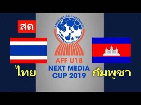 ดูบอลสด U18 ไทย - กัมพูชา ชิงแชมป์อาเซียน 2019 วันนี้ | 9/8/62