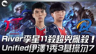 PSG vs ALF River李星11殺超兇亂殺!Unified伊澤1秀3基操勿7!| 2021 PCS夏季賽精華 Highlights