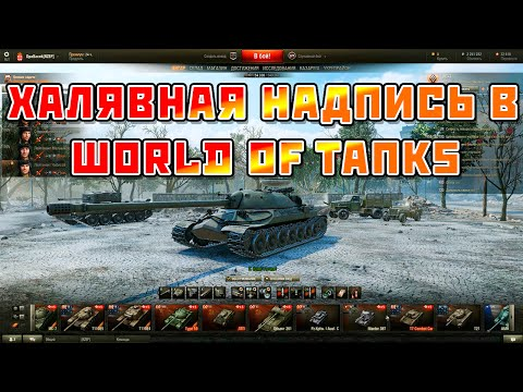 Халявная надпись С Днем Победы в World of Tanks
