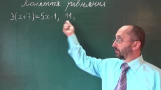 Поняття рівняння - 7 клас