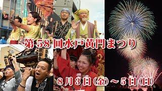水戸黄門まつりは、毎年8月の第1金・土・日の3日間開催しています。 ま...