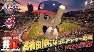 2009/04/29 発売 PS2版「実況パワフルメジャーリーグ2009」 ※各話再生リ...
