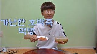 Maru & 마루TV 가난한 호박죽 먹방 ㅠ(ㄹㅇ가난)(브금주의)
