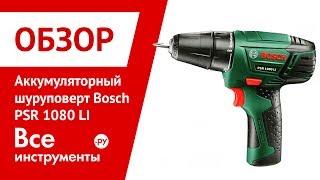 Обзор шуруповерта Bosch PSR 1080 LI