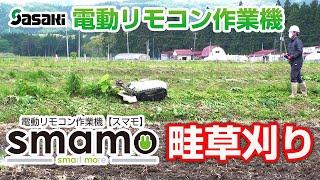 Sasaki 電動リモコン作業機スマモ 畦草刈アタッチAZ720で畦上面・法面の草刈り作業