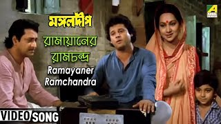 Ramanyaner Ramchandra Pita Re... Bengali film song by Bappi Lahiri from the movie